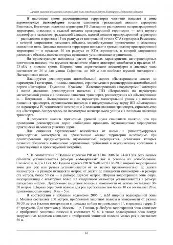 ТОМ II Охрана окружающей среды го Лыткарино_071.jpg