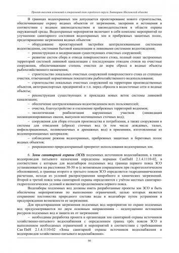 ТОМ II Охрана окружающей среды го Лыткарино_072.jpg
