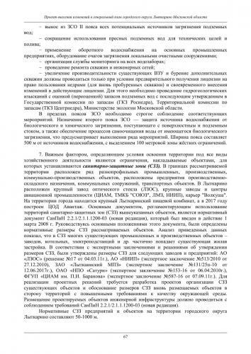 ТОМ II Охрана окружающей среды го Лыткарино_073.jpg