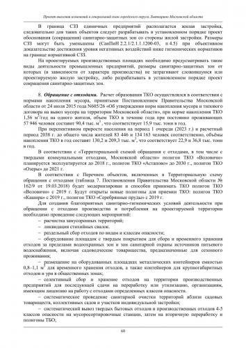 ТОМ II Охрана окружающей среды го Лыткарино_074.jpg