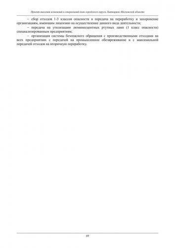 ТОМ II Охрана окружающей среды го Лыткарино_075.jpg