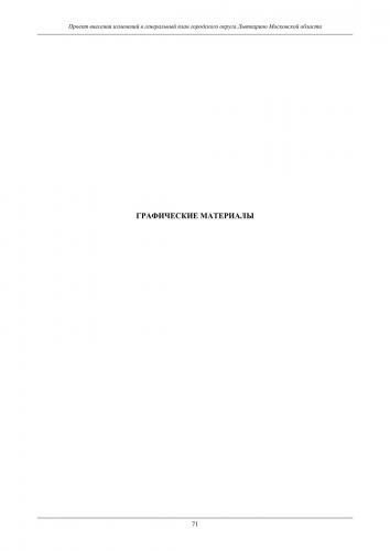 ТОМ II Охрана окружающей среды го Лыткарино_077.jpg