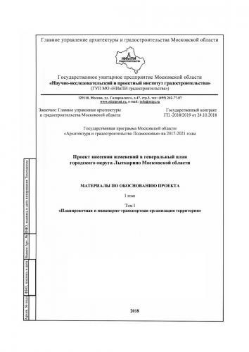 ТОМ I  Материалы по обоснованию го Лыткарино_001.jpg