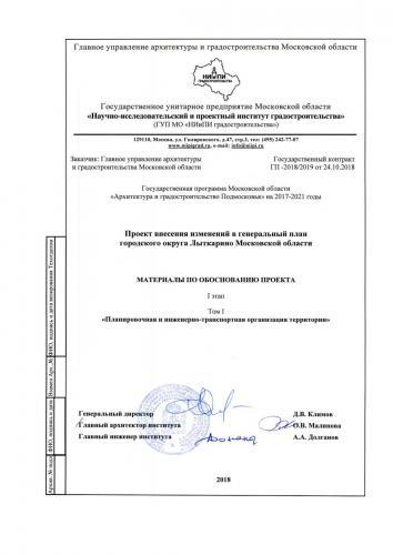 ТОМ I  Материалы по обоснованию го Лыткарино_003.jpg