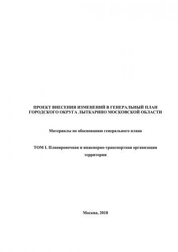 ТОМ I  Материалы по обоснованию го Лыткарино_005.jpg