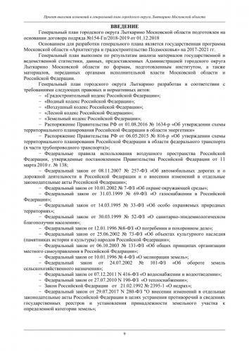 ТОМ I  Материалы по обоснованию го Лыткарино_015.jpg