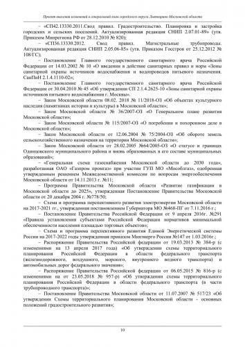 ТОМ I  Материалы по обоснованию го Лыткарино_016.jpg