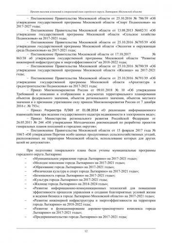 ТОМ I  Материалы по обоснованию го Лыткарино_018.jpg
