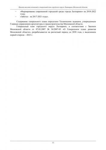 ТОМ I  Материалы по обоснованию го Лыткарино_019.jpg