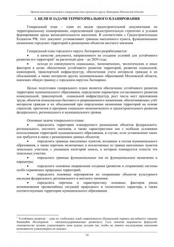 ТОМ I  Материалы по обоснованию го Лыткарино_020.jpg