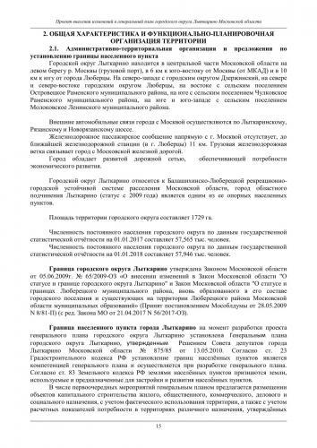ТОМ I  Материалы по обоснованию го Лыткарино_021.jpg