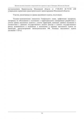 ТОМ I  Материалы по обоснованию го Лыткарино_022.jpg