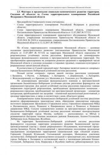 ТОМ I  Материалы по обоснованию го Лыткарино_026.jpg
