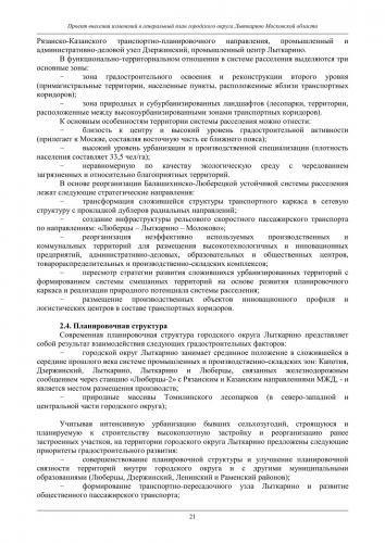 ТОМ I  Материалы по обоснованию го Лыткарино_027.jpg