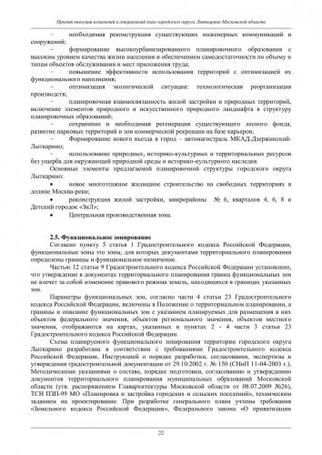 ТОМ I  Материалы по обоснованию го Лыткарино_028.jpg