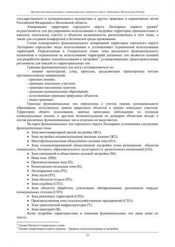 ТОМ I  Материалы по обоснованию го Лыткарино_029.jpg