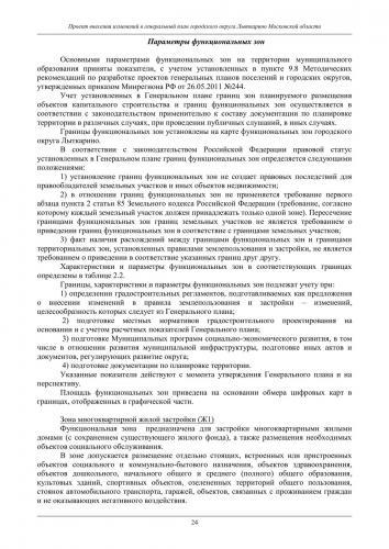 ТОМ I  Материалы по обоснованию го Лыткарино_030.jpg