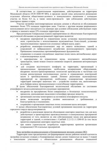 ТОМ I  Материалы по обоснованию го Лыткарино_031.jpg