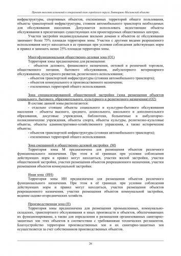 ТОМ I  Материалы по обоснованию го Лыткарино_032.jpg