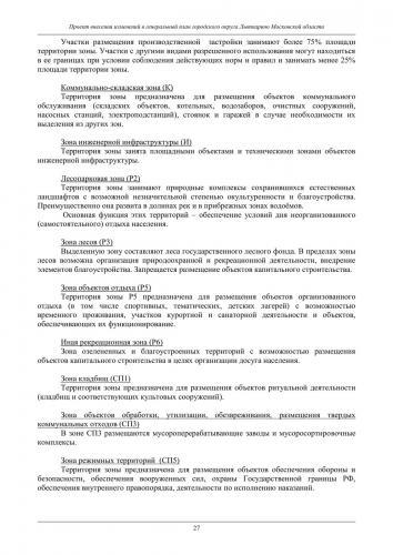 ТОМ I  Материалы по обоснованию го Лыткарино_033.jpg