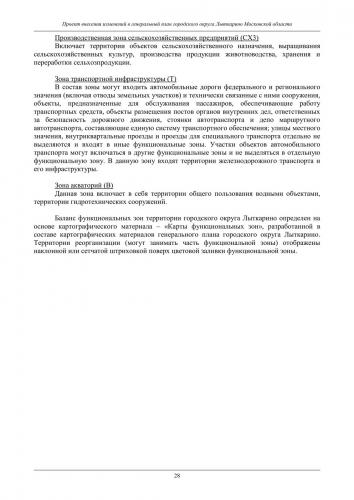 ТОМ I  Материалы по обоснованию го Лыткарино_034.jpg