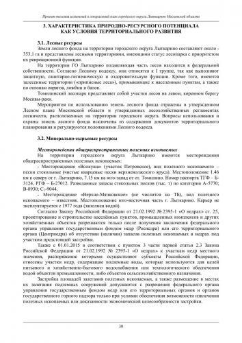 ТОМ I  Материалы по обоснованию го Лыткарино_036.jpg