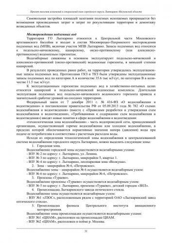 ТОМ I  Материалы по обоснованию го Лыткарино_037.jpg