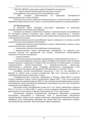 ТОМ I  Материалы по обоснованию го Лыткарино_038.jpg