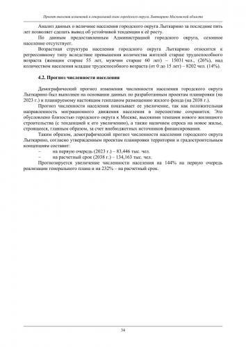 ТОМ I  Материалы по обоснованию го Лыткарино_040.jpg