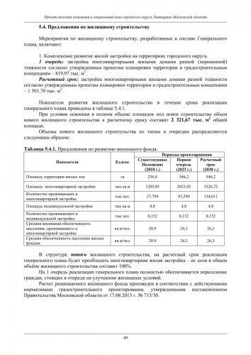 ТОМ I  Материалы по обоснованию го Лыткарино_046.jpg