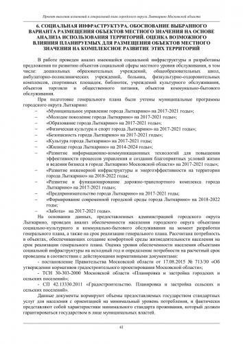ТОМ I  Материалы по обоснованию го Лыткарино_047.jpg