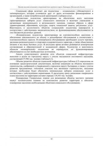 ТОМ I  Материалы по обоснованию го Лыткарино_048.jpg