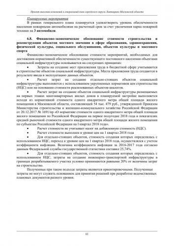 ТОМ I  Материалы по обоснованию го Лыткарино_067.jpg