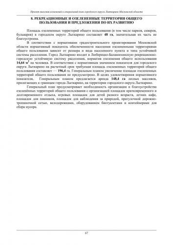 ТОМ I  Материалы по обоснованию го Лыткарино_073.jpg