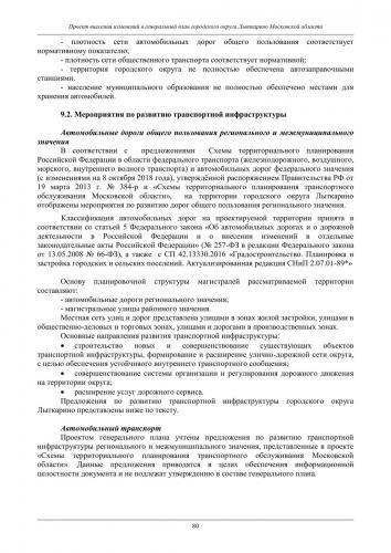 ТОМ I  Материалы по обоснованию го Лыткарино_086.jpg
