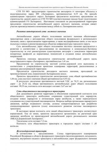 ТОМ I  Материалы по обоснованию го Лыткарино_088.jpg