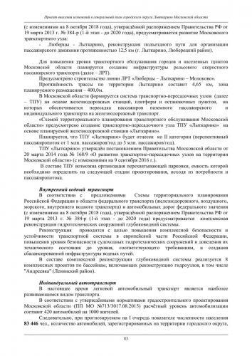 ТОМ I  Материалы по обоснованию го Лыткарино_089.jpg