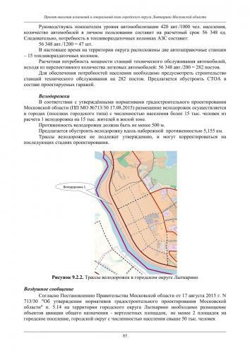 ТОМ I  Материалы по обоснованию го Лыткарино_091.jpg