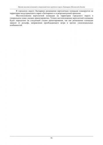 ТОМ I  Материалы по обоснованию го Лыткарино_092.jpg