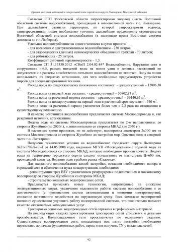 ТОМ I  Материалы по обоснованию го Лыткарино_098.jpg