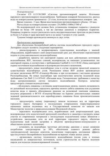 ТОМ I  Материалы по обоснованию го Лыткарино_099.jpg