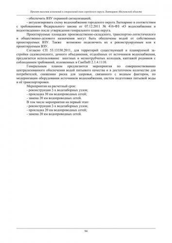 ТОМ I  Материалы по обоснованию го Лыткарино_100.jpg