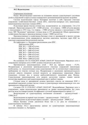 ТОМ I  Материалы по обоснованию го Лыткарино_102.jpg