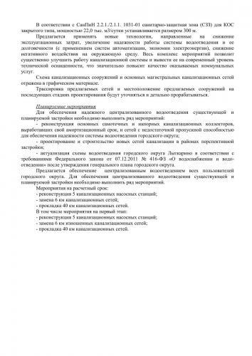 ТОМ I  Материалы по обоснованию го Лыткарино_104.jpg