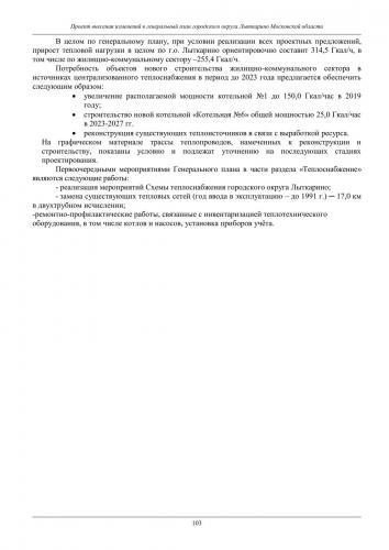 ТОМ I  Материалы по обоснованию го Лыткарино_109.jpg