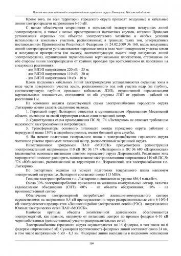 ТОМ I  Материалы по обоснованию го Лыткарино_115.jpg