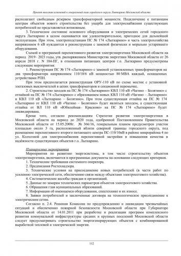 ТОМ I  Материалы по обоснованию го Лыткарино_118.jpg