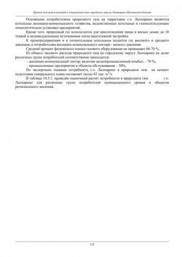 ТОМ I  Материалы по обоснованию го Лыткарино_121.jpg