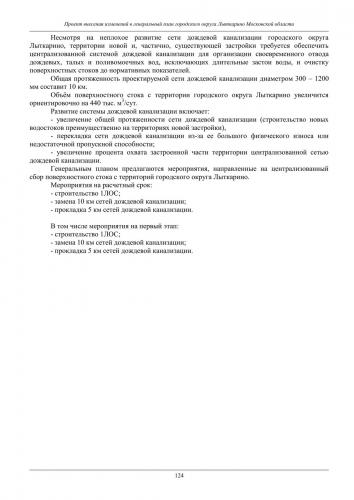 ТОМ I  Материалы по обоснованию го Лыткарино_130.jpg