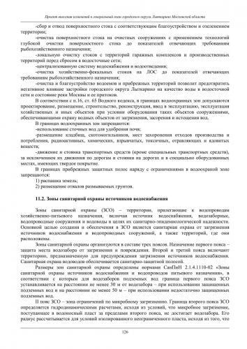 ТОМ I  Материалы по обоснованию го Лыткарино_132.jpg